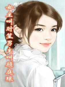 女主叫时笙男主叫顾庭琛的小说全文阅读