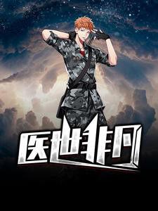 主角叫李小凡的种田小说
