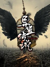 《异蛊传说》主角萧昆仑郭泥