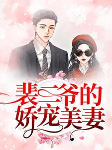 第一章怎么可以赚到钱莫挽裴亦桓是什么小说