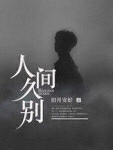 《人间久别》主角洛抒孟颐