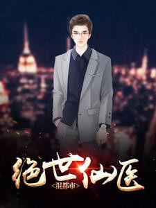 小说主人公唐枫宁傲雪全文目录阅读