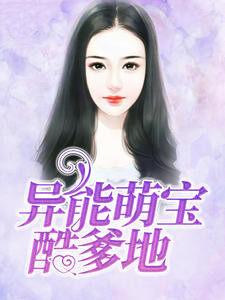 主角江南曦夜北枭的小说叫什么