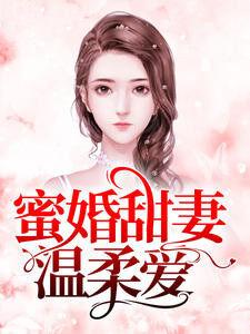 温甜甜纪景深小说名字叫什么